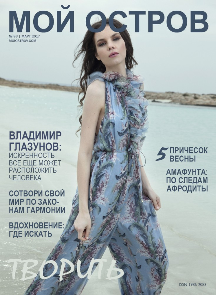 Moi Ostrov March 2017 Issue