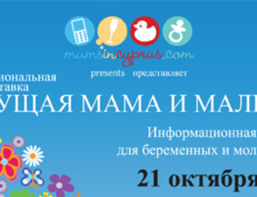 6th Mums2Be & Baby Day Expo