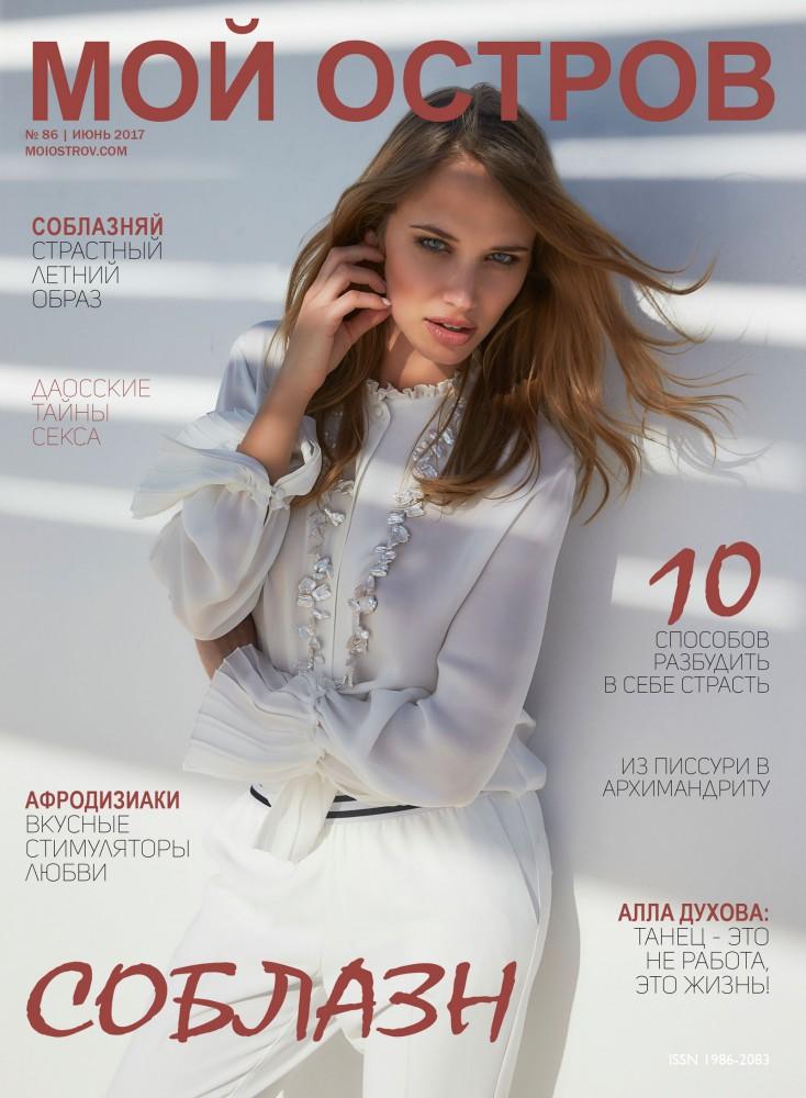 Moi Ostrov June 2017 Issue
