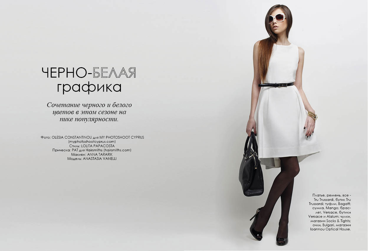 Moi Ostrov ss 2013 fashion editorial black and white