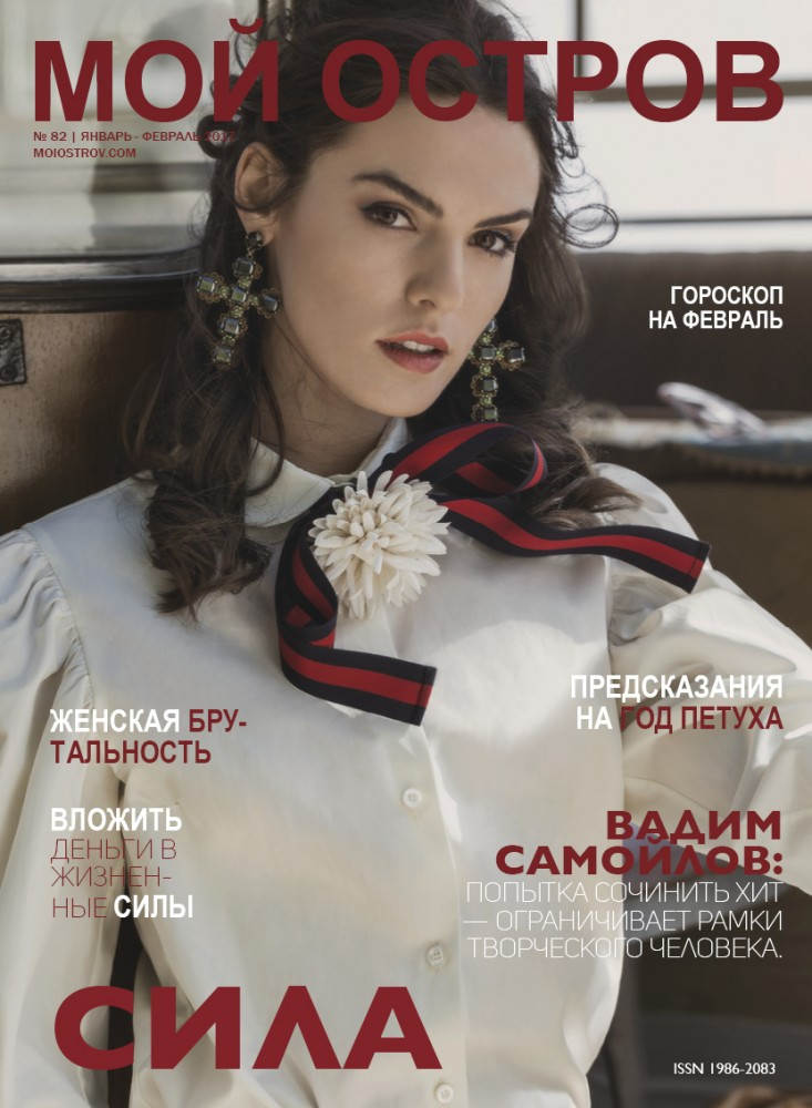 Moi Ostrov February 2017 Issue
