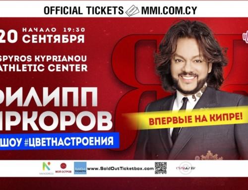 Впервые на Кипре: Филипп Киркоров с новым шоу #цветнастроения