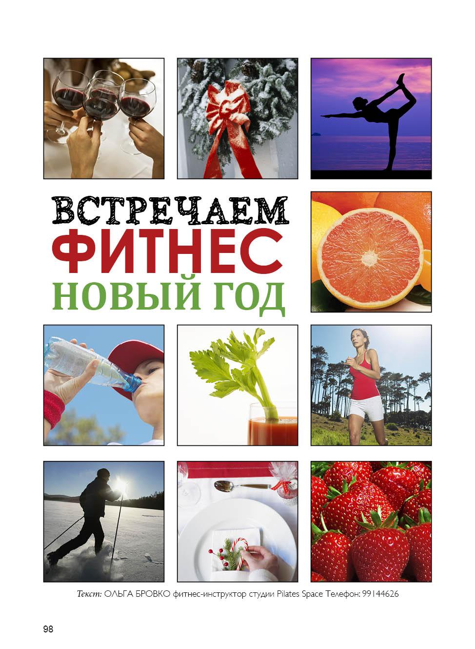 Фитнес Новый Год