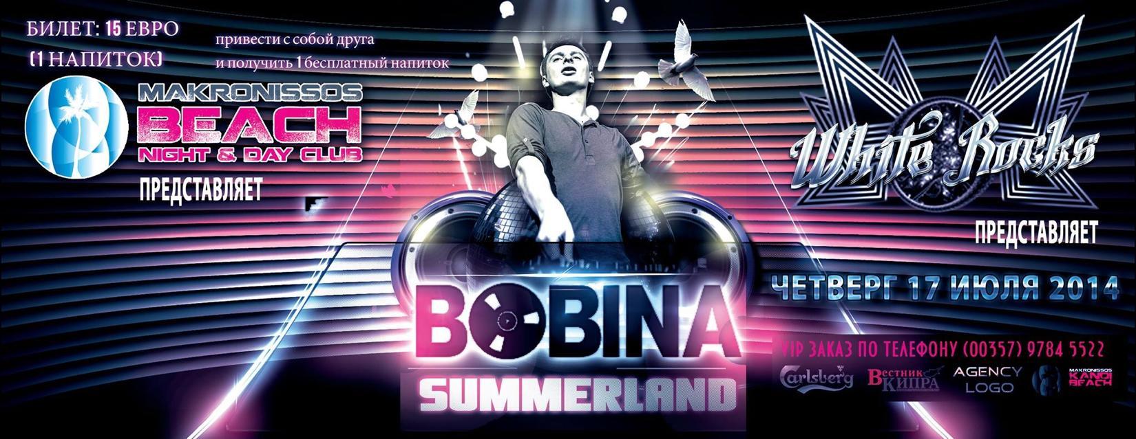 Bobina July 17th Ayia Napa