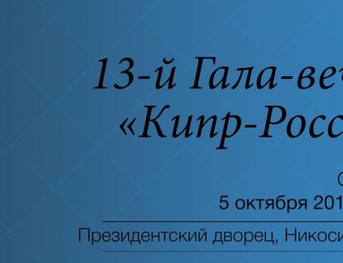 13-й Кипр-Россия гала