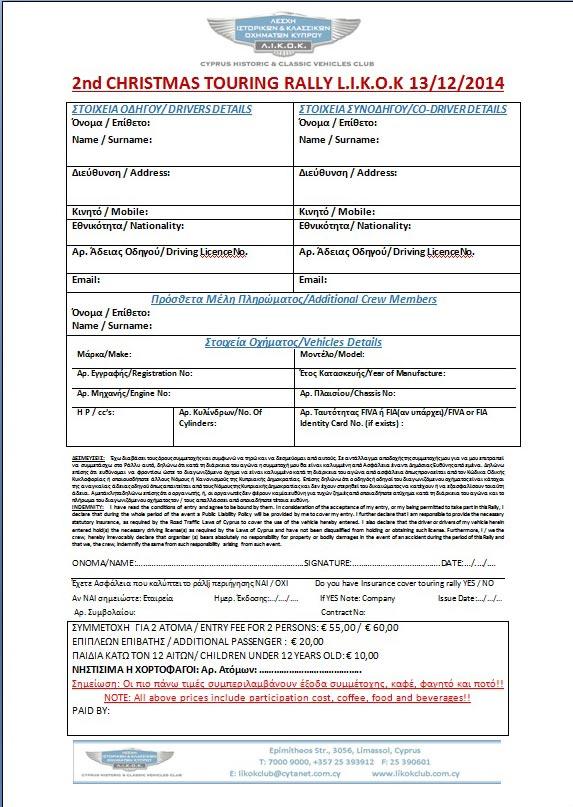 Registration-Form - Moi Ostrov