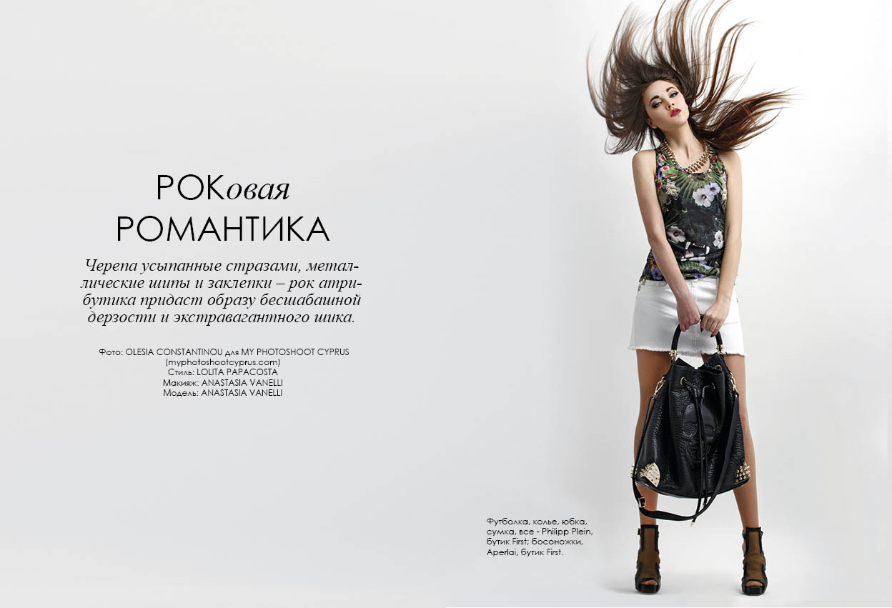 Moi Ostrov SS 2013 Rock Romantic